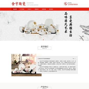 陶瓷艺术公司网站静态html模板