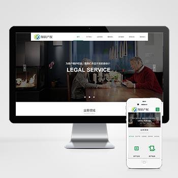 (自适应手机版)响应式房产合同纠纷知识产权类网站织梦模板 HTML5知识产权法律网站源码下载