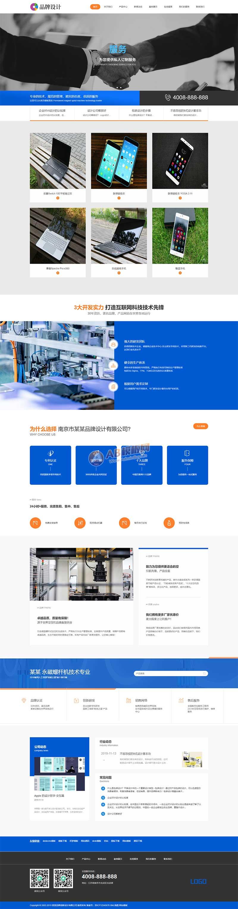 (自适应手机版)响应式品牌创新设计类网站织梦爱博体育线路 HTML5设计创新网站源码下载