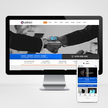 (自适应手机版)响应式品牌创新设计类网站织梦模板 HTML5设计创新网站源码下载