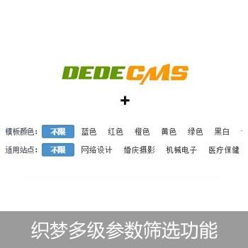 织梦dedecms多级筛选 仿商城多参数筛选插件 自定义模型全功能标准