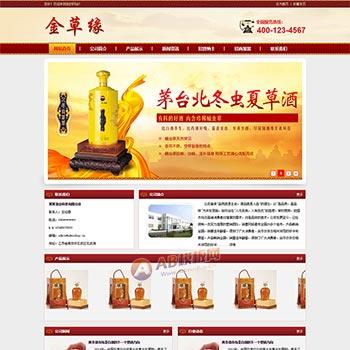 古典的酒业科技公司网站静态HTML模板
