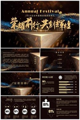 2019企业年度晚会暨颁奖典礼(带音乐)PPT模板