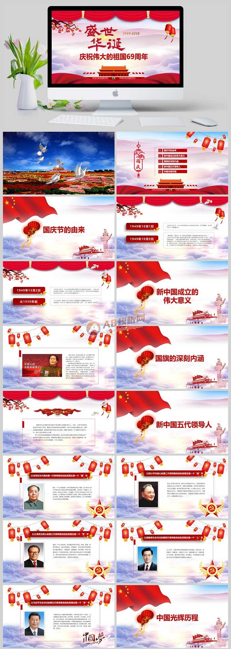 震撼国庆白鸽视频开头69周年国庆节PPT模版