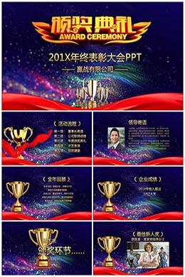 大气2019颁奖典礼年终表彰大会通用动态PPT模板