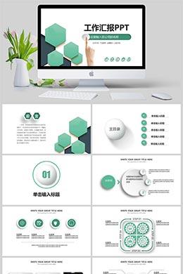 工作总结汇报公司介绍产品宣传品牌展示企业文化PPT模板