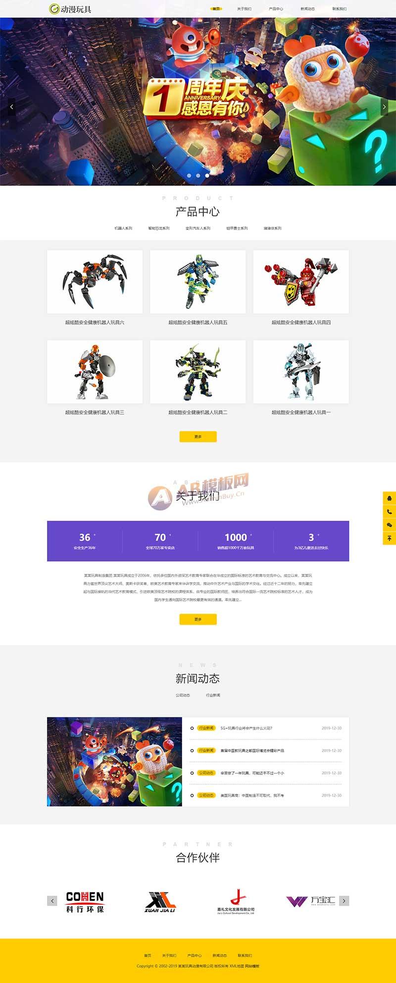 (自适应手机版)响应式玩具动漫类网站织梦爱博体育线路 HTML5机器人玩具网站源码下载