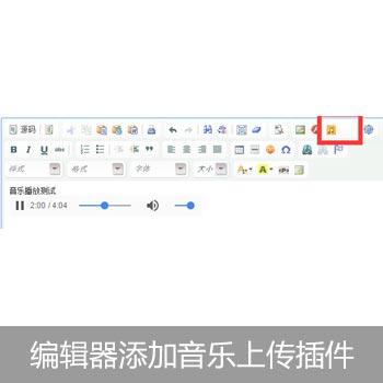 betway必威备用地址版下载编辑器添加音乐上传插件