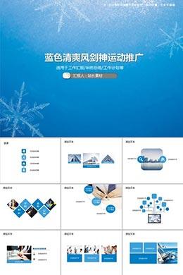 冬季主题产品汇报总结PPT模板