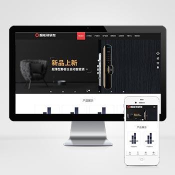 (自适应手机版)HTML5智能锁具电子产品研发类网站织梦模板 响应式电子智能锁网站源码下载