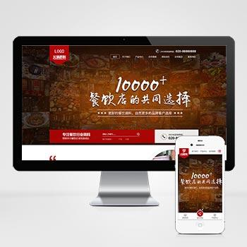 (带手机版数据同步)高端火锅底料餐饮调料食品营销型网站织梦模板 红色餐饮加盟网站源码下载