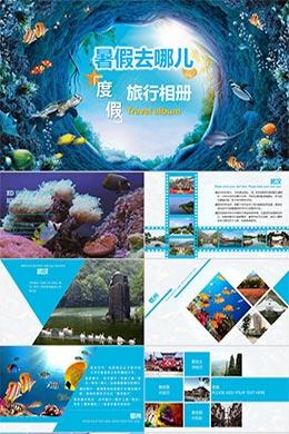 海底世界暑假去哪儿度假旅行相册日记ppt模板