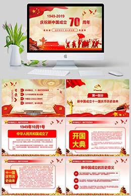 庆祝新中国成立70周年追梦新时代奋斗新征程党政PPT模板