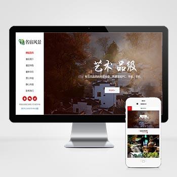 (自适应手机版)响应式民宿景区旅游类网站织梦模板 HTML5名宿景区景点网站源码下载