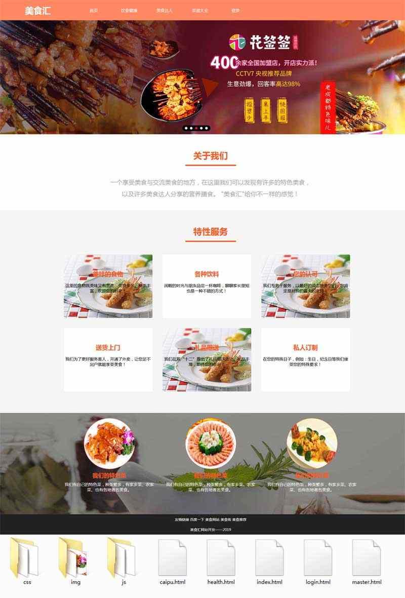 健康美食交流网站静态html爱博体育线路