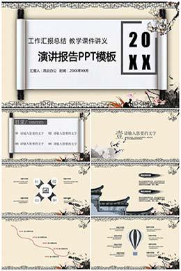 简约中国风演讲报告PPT模板