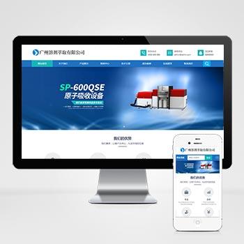 (自适应手机端)全自动溶剂萃取仪器设备类网站pbootcms模板 蓝色仪器设备网站源码下载