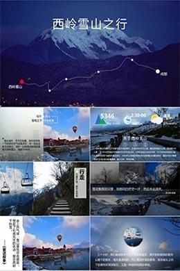 大气震撼西岭雪山旅行摄影相册展示PPT模板