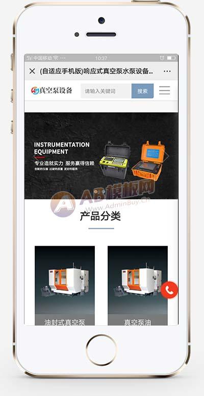 (自适应手机版)响应式真空泵水泵设备类网站织梦爱博体育线路 HTML5机械设备网站源码下载