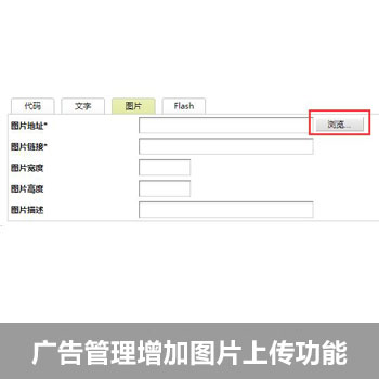 betway必威备用地址版下载DedeCMS广告管理模块增加图片上传功能插件