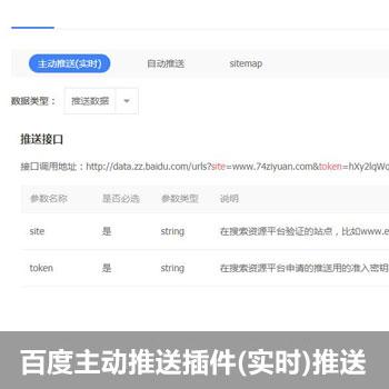 dedecms织梦百度主动推送插件(实时)多条推送版
