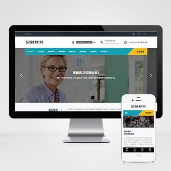 (自适应手机版)响应式金融信贷担保投资风险类织梦模板 HTML5投资管理金融机构网站源码下载