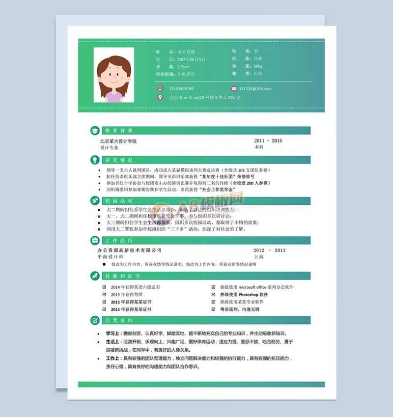 绿色清新简历模板大学生毕业简历模板