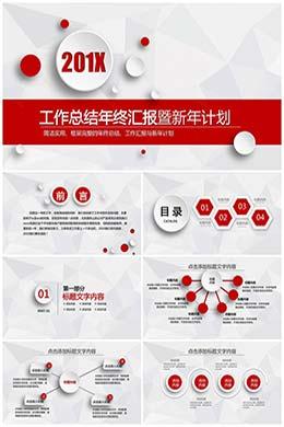 红色微立体商务年终工作计划总结汇报财务分析PPT模板