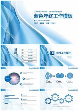 商务年终工作计划总结动态通用PPT模板