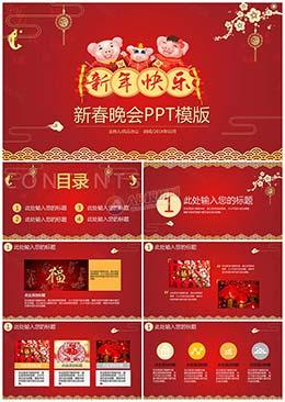中国风猪年新春晚会新年快乐PPT模板