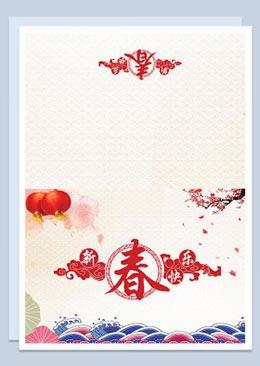 红色大气新年贺卡Word模板