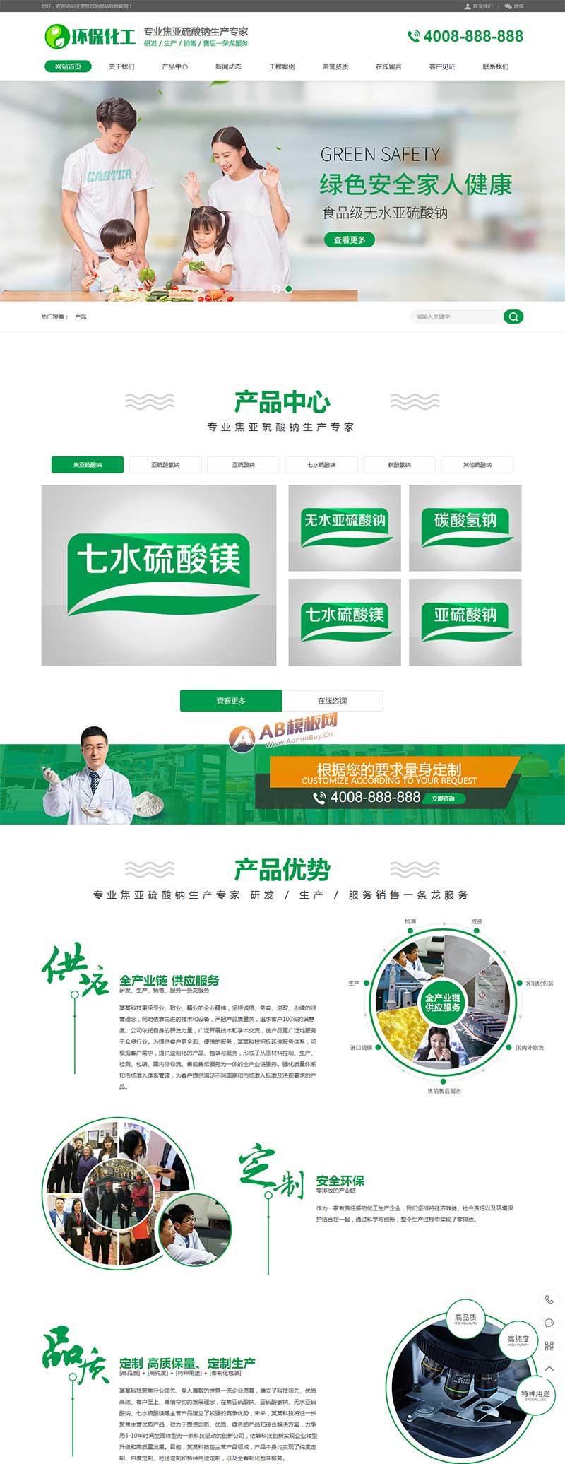 (带手机版数据同步)硫酸钠化学用品类网站织梦模板 工业硫酸化工类营销型网站模板