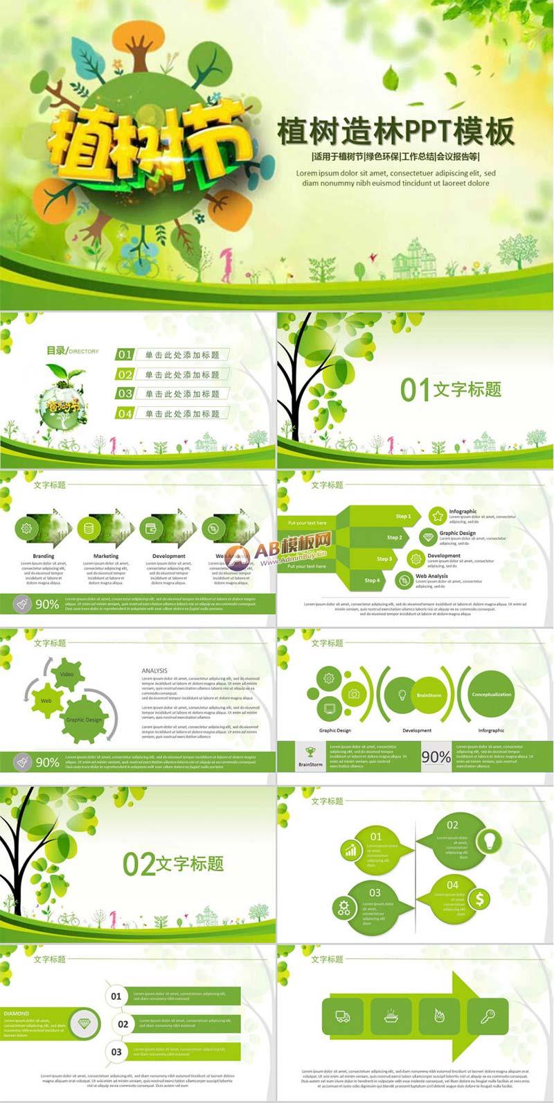 植树造林卡通植树节PPT模板