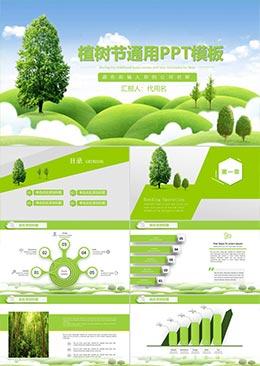 绿色植树节通用PPT模板