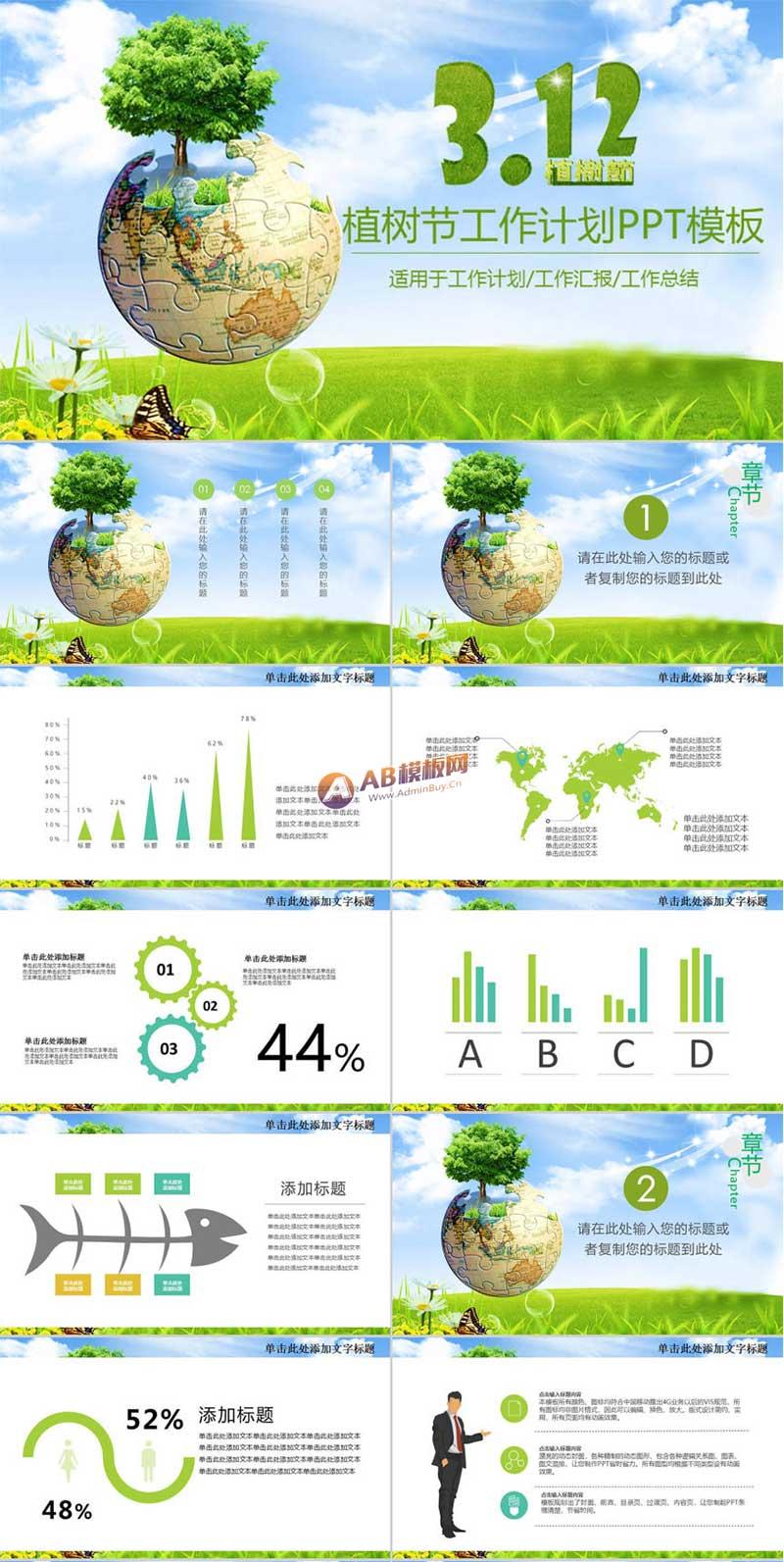 3.12植树节绿色工作计划PPT模板