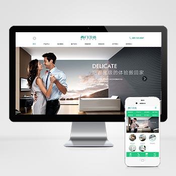 (带手机版数据同步)家居卫浴设计类网站织梦模板 淋浴卫浴网站源码下载