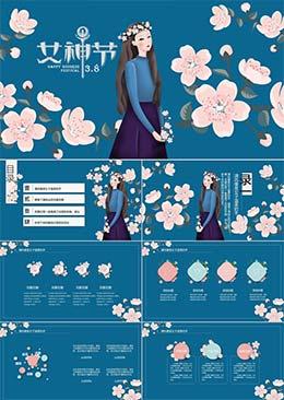38女神节节日宣传介绍PPT模板