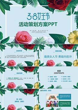 女王节节日活动策划方案PPT模板