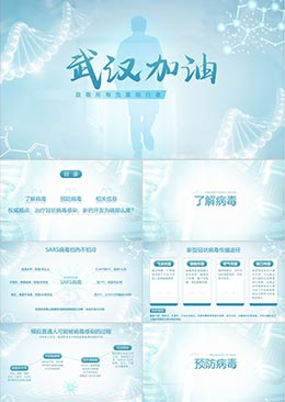 蓝色简约设计武汉加油新型冠状病毒预防知识宣传PPTbetway安卓必威备用地址版