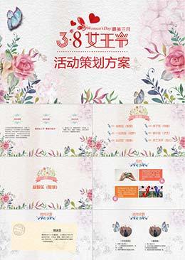 38妇女女王节活动策划方案PPT模板
