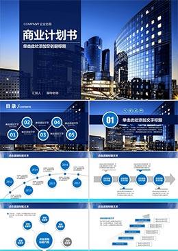 创业融资计划书营销策划商业计划书PPT模板