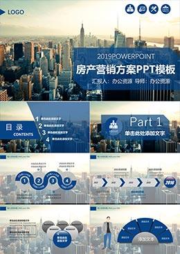 现代化商务房产营销方案PPT模板