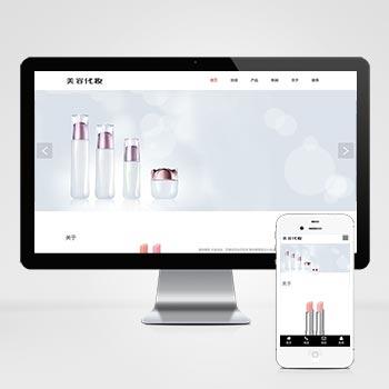 (自适应手机版)响应式化妆美容唇膏类网站织梦模板 HTML5口红美妆化妆品网站源码下载