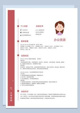 红白简约会计专业简历通用个人求职Word模板