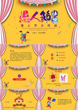 黄色可爱卡通愚人节大作战主题活动PPT模板