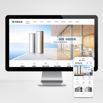 (PC+WAP)空气能地暖热水器节能设备类网站织梦模板