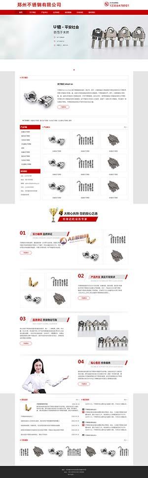 不锈钢制品企业网站静态html模板
