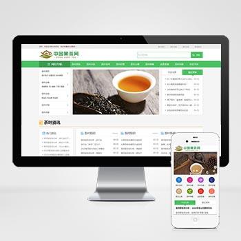 (自适应手机版)响应式茶叶新闻资讯类网站织梦模板 html5茶艺茶文化知识网站源码下载