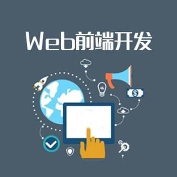 Web前端(HTML+CSS全套)从入门到精通