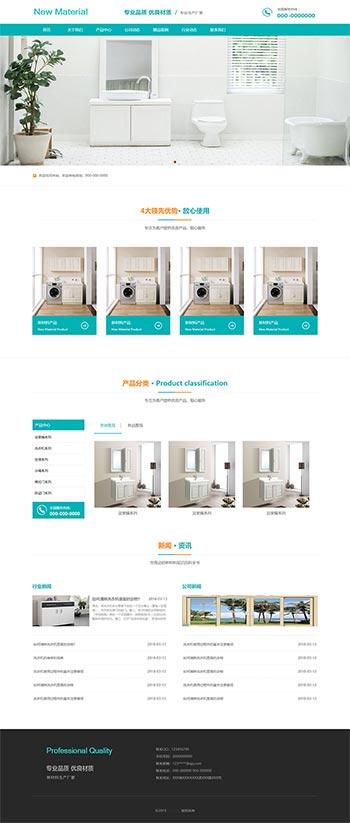 蓝色的新型材料企业网站模板html静态模板